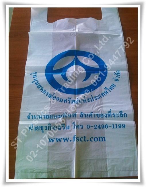 โรงงานผลิตถุงพลาสติก นครปฐม